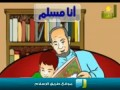 كارتون أنا المسلم : النصيحة