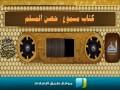 قطوف من حصن المسلم : أذكار الآذان
