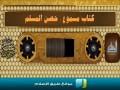 قطوف من حصن المسلم : دعاء الهم والحزن