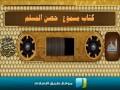 قطوف من حصن المسلم : دعاء الكرب