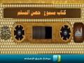 قطوف من حصن المسلم : دعاء من خاف ظلم سلطان