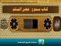 قطوف من حصن المسلم : الصلاة على النبي بعد التشهد