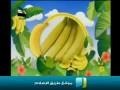 أناشيد أطفال : الموز