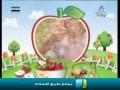 أناشيد أطفال : التفاح